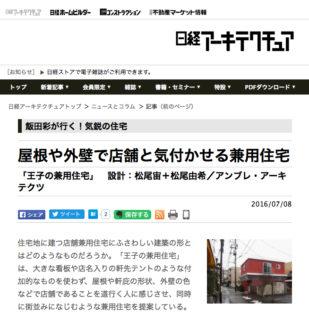 日経アーキテクチャー電子版